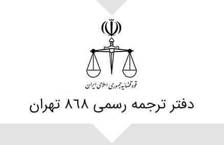 دارالترجمه رسمی 868 تهران
