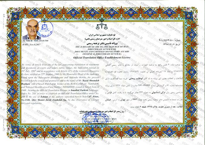 ابوطالب روحانی مترجم رسمی ترکی استانبولی دارالترجمه استارترنس